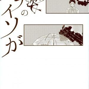 [M.bis] Ushirosugata no Paraiso ga – Haikyuu!! dj [JP] – Gay Yaoi image 003