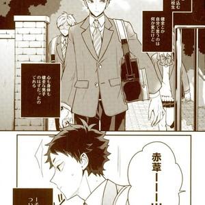 [M.bis] Ushirosugata no Paraiso ga – Haikyuu!! dj [JP] – Gay Yaoi image 005
