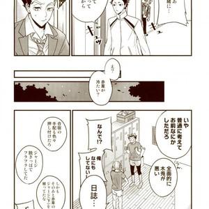 [M.bis] Ushirosugata no Paraiso ga – Haikyuu!! dj [JP] – Gay Yaoi image 008