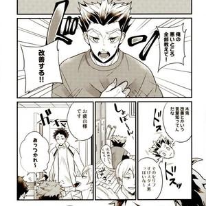 [M.bis] Ushirosugata no Paraiso ga – Haikyuu!! dj [JP] – Gay Yaoi image 009