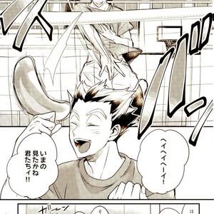 [M.bis] Ushirosugata no Paraiso ga – Haikyuu!! dj [JP] – Gay Yaoi image 011