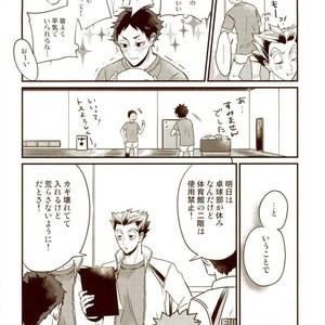 [M.bis] Ushirosugata no Paraiso ga – Haikyuu!! dj [JP] – Gay Yaoi image 012