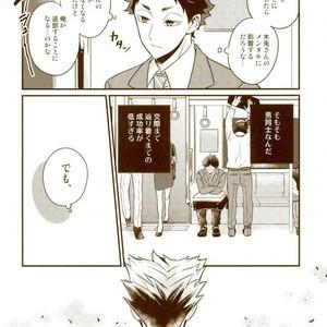 [M.bis] Ushirosugata no Paraiso ga – Haikyuu!! dj [JP] – Gay Yaoi image 016