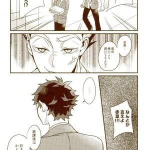 [M.bis] Ushirosugata no Paraiso ga – Haikyuu!! dj [JP] – Gay Yaoi image 018