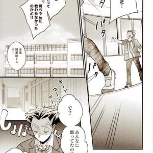 [M.bis] Ushirosugata no Paraiso ga – Haikyuu!! dj [JP] – Gay Yaoi image 019