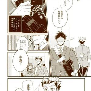 [M.bis] Ushirosugata no Paraiso ga – Haikyuu!! dj [JP] – Gay Yaoi image 023
