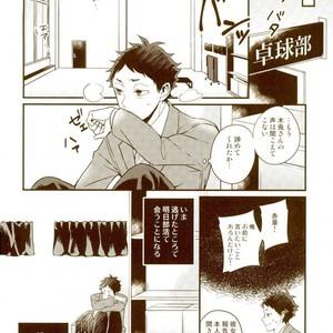[M.bis] Ushirosugata no Paraiso ga – Haikyuu!! dj [JP] – Gay Yaoi image 026