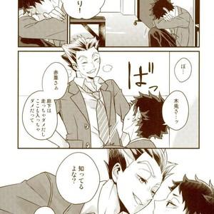 [M.bis] Ushirosugata no Paraiso ga – Haikyuu!! dj [JP] – Gay Yaoi image 027
