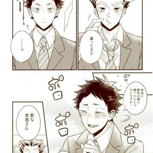 [M.bis] Ushirosugata no Paraiso ga – Haikyuu!! dj [JP] – Gay Yaoi image 029