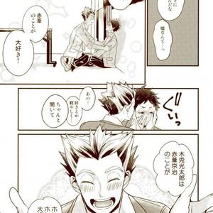 [M.bis] Ushirosugata no Paraiso ga – Haikyuu!! dj [JP] – Gay Yaoi image 031