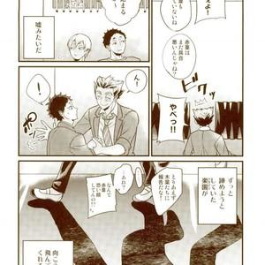 [M.bis] Ushirosugata no Paraiso ga – Haikyuu!! dj [JP] – Gay Yaoi image 034