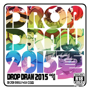 [Magumani (Maguma Taishi)] DROP DRAW 2015 Natsu [kr] – Gay Yaoi