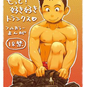 [Dokudenpa Jushintei (Kobucha)] Its a Matter of Taste, I Love Trunks! 02 [kr] – Gay Yaoi