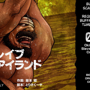 [BIG GYM (Fujimoto Gou, Toriki Kuuya)] Okinawa Slave Island 05 [Eng] – Gay Yaoi