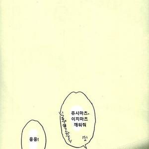 十四松は僕のママになるかもしれない弟だ – Osomatsu-san dj [Kr] – Gay Yaoi image 003