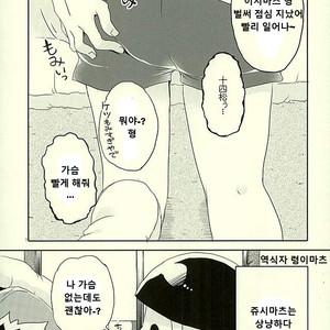 十四松は僕のママになるかもしれない弟だ – Osomatsu-san dj [Kr] – Gay Yaoi image 004
