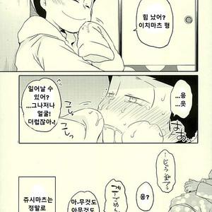 十四松は僕のママになるかもしれない弟だ – Osomatsu-san dj [Kr] – Gay Yaoi image 006