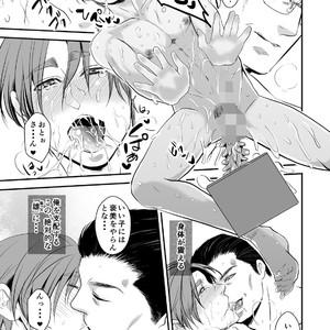 [Nengaranenjuu] Kono ai wa yamai ni niteiru 5 [JP] – Gay Yaoi image 012