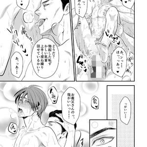 [Nengaranenjuu] Kono ai wa yamai ni niteiru 5 [JP] – Gay Yaoi image 018