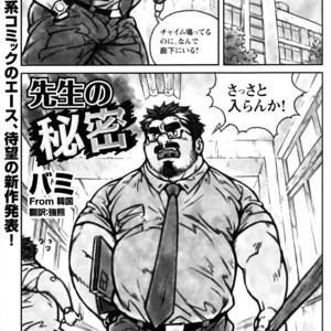 [Bami] Sensei no Himitsu [JP] – Gay Yaoi