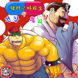 [Radio Free KEMONO (Grisser)] Dr. Mario no Ogenki Clinic – Super Mario Bros. dj [kr] – Gay Yaoi