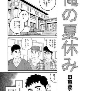 [Tagame Gengoroh] Ore no Natsuyasumi | My Summer Vacation [JP] – Gay Yaoi image 001
