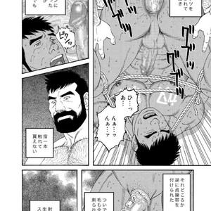 [Tagame Gengoroh] Ore no Natsuyasumi | My Summer Vacation [JP] – Gay Yaoi image 004