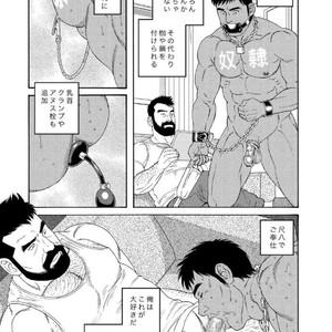 [Tagame Gengoroh] Ore no Natsuyasumi | My Summer Vacation [JP] – Gay Yaoi image 005