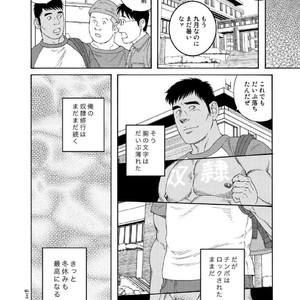 [Tagame Gengoroh] Ore no Natsuyasumi | My Summer Vacation [JP] – Gay Yaoi image 008