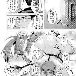 [Nengaranenjuu] Kono ai wa yamai ni niteiru (extra) shitsuke no zou [JP] – Gay Yaoi image 004