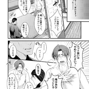[Nengaranenjuu] Kono ai wa yamai ni niteiru (extra) shitsuke no zou [JP] – Gay Yaoi image 006