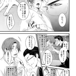 [Nengaranenjuu] Kono ai wa yamai ni niteiru (extra) shitsuke no zou [JP] – Gay Yaoi image 007