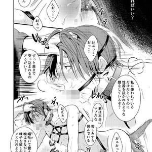 [Nengaranenjuu] Kono ai wa yamai ni niteiru (extra) shitsuke no zou [JP] – Gay Yaoi image 008