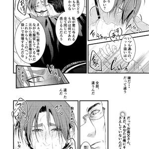 [Nengaranenjuu] Kono ai wa yamai ni niteiru (extra) shitsuke no zou [JP] – Gay Yaoi image 016