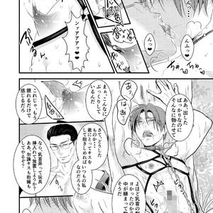 [Nengaranenjuu] Kono ai wa yamai ni niteiru (extra) shitsuke no zou [JP] – Gay Yaoi image 018