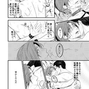 [Nengaranenjuu] Kono ai wa yamai ni niteiru (extra) shitsuke no zou [JP] – Gay Yaoi image 022