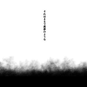 [Nengaranenjuu] Kono ai wa yamai ni niteiru (extra) shitsuke no zou [JP] – Gay Yaoi image 023
