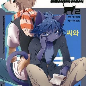 [Dogear (Inumimi Moeta)] Aoi-san to Yoru 2 [kr] – Gay Yaoi