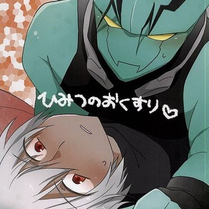[C.S. (Adol)] Himitsu no Okusuri – Kekkai Sensen dj [JP] – Gay Yaoi