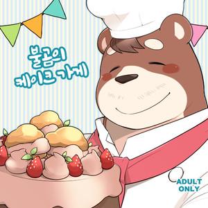 [Itachi Gokko (Takezamurai)] Ooguma no Cake-yasan [kr] – Gay Yaoi