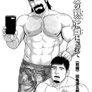 [Tagame Gengoroh] Dachi no Oyaji ni Mesu ni Sarete   I Became A Bitch Of My Best Friend's Dad 1 [JP] – Gay Yaoi