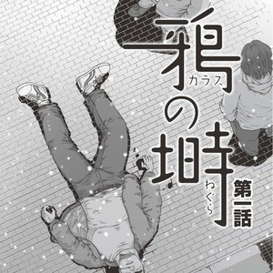 [Jin Hiroka/Hiko] Karasu no Negura [JP] – Gay Yaoi image 004