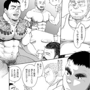 [Jin Hiroka/Hiko] Karasu no Negura [JP] – Gay Yaoi image 044