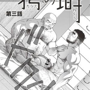 [Jin Hiroka/Hiko] Karasu no Negura [JP] – Gay Yaoi image 051
