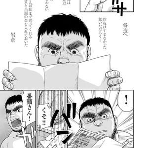 [Jin Hiroka/Hiko] Karasu no Negura [JP] – Gay Yaoi image 057