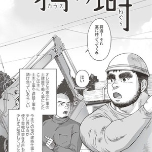 [Jin Hiroka/Hiko] Karasu no Negura [JP] – Gay Yaoi image 079