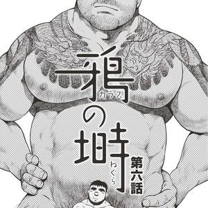 [Jin Hiroka/Hiko] Karasu no Negura [JP] – Gay Yaoi image 132