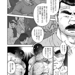 [Jin Hiroka/Hiko] Karasu no Negura [JP] – Gay Yaoi image 137
