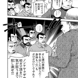 [Jin Hiroka/Hiko] Karasu no Negura [JP] – Gay Yaoi image 139