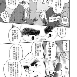 [Jin Hiroka/Hiko] Karasu no Negura [JP] – Gay Yaoi image 148